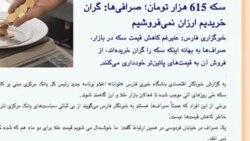 خودداري بازار از فروش سکه در ايران