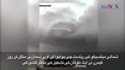 کیمرے کی آنکھ نے طوفان کی تشکیل کو محفوظ کر لیا