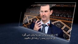 View From Washington: Terrorism and Assad