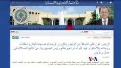 2017-11-12 美國之音視頻新聞: 黎巴嫩要求沙特就黎總理辭職後未歸國作出解釋 (粵語)