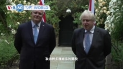 VOA國際60秒(粵語):2021年06月15日