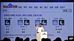 Robin Li, Baidu's chairman and chief executive officer, introduces the company's popular Internet search engine while delivering his speech at the Baidu Technology Innovation Conference held in Beijing (file photo - September 2, 2010)