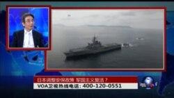 时事大家谈:日本调整安保政策 军国主义复活?