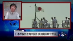 VOA连线:日本军舰抵达南中国海参加美菲联合军演