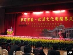 辛亥首义,武汉文化周开幕典礼