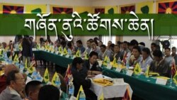 Tibetan Youth Congress General Body Meeting