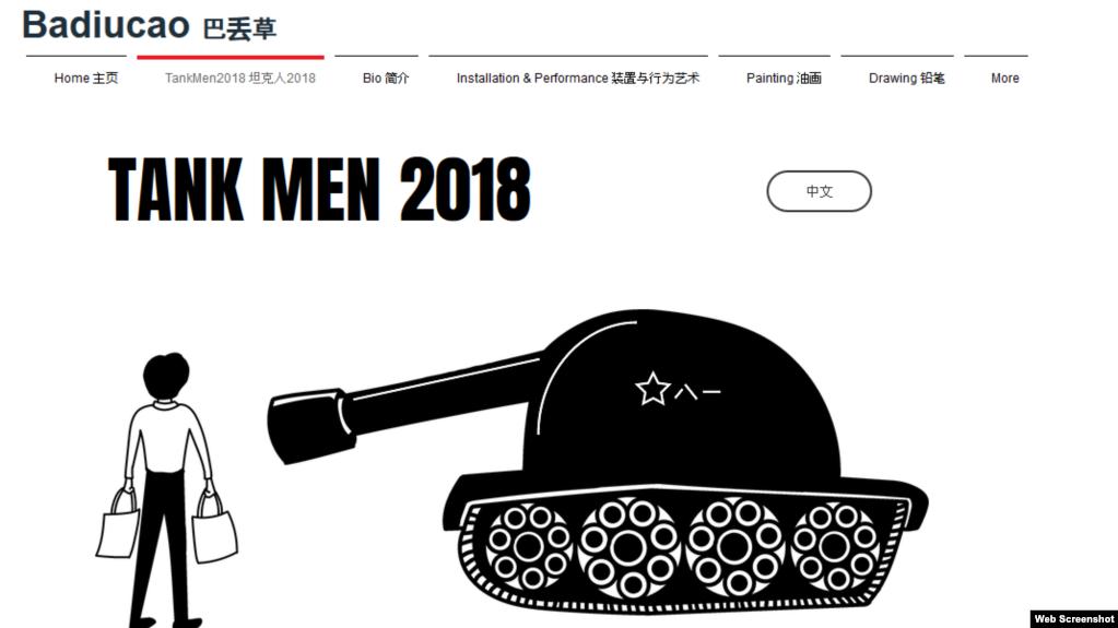 """全球各地人们在六四天安门大屠杀29周年纪念日摆出""""坦克人""""造型"""