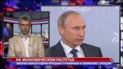 Россия на экономическом распутье