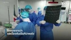 จีนใช้ 'พลาสมา' หวังรักษาผู้ป่วยโคโรนาไวรัส