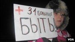 Плакат участника митинга на Марсовом поле в защиту 31-й больницы. Санкт-Петербург, Россия. 23 января 2013 года