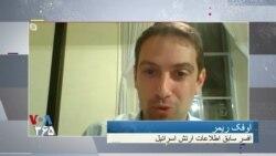 توضیح افسر سابق اطلاعات ارتش اسرائیل درباره دلایل رویکرد اسرائیل برای افشاگری اطلاعاتی علیه جمهوری اسلامی