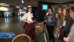 ველოსიპედების მუზეუმი და ქალები