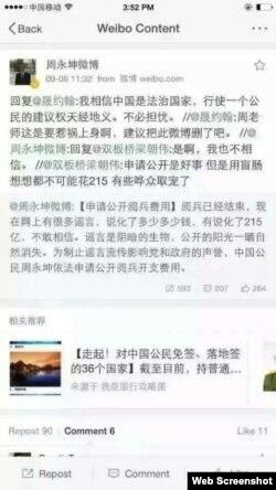 周永坤教授的微博截图(博讯图片)