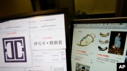 FILE -In this April 21, 2017 photo, trademark applications from Ivanka Trump Marks LLC images taken off the website of China's trademark database are displayed next to a Chinese online shopping website selling purported Ivanka Trump branded footwear on computer screens in Beijing, China.