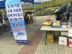 서울서 한가위 맞이 북한식 장마당 행사