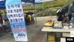 지난 18~20일 서울 경의선 서강대역 앞 광장에서 한가위 장마당이 열렸다.