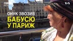 Після суперечки про Радянський Союз, онук показав бабусі Париж. Відео