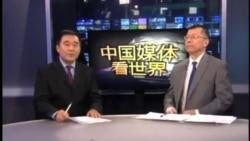 中国媒体看世界:驻华使团用互联网影响中国
