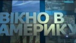 Дивіться у новорічному випуску тижневика Вікно в Америку - подорож українською америкою. Відео