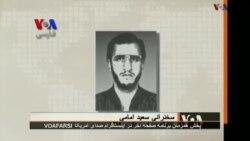 بخشی از صفحهآخر/ فایل صدای سعید امامی؛ خط و نشانهای عضو ارشد اطلاعاتی درباره دراویش