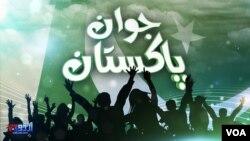 جوان پاکستان