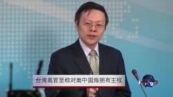 台湾高官坚称对南中国海拥有主权