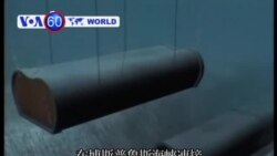 VOA國際60秒(粵語): 2013年10月29日