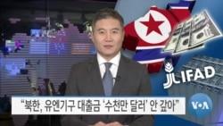"""[VOA 뉴스] """"북한, 유엔기구 대출금 '수천만 달러' 안 갚아"""""""
