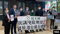 香港民主党抗议当局撤销免费电视台播放公营的香港电台节目的指示,质疑当局有意将香港电台变成官方喉舌。 (美国之音汤惠芸)