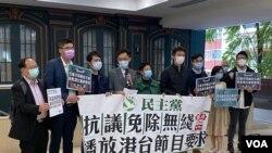 香港民主黨抗議當局撤銷免費電視台播放公營的香港電台節目的指示,質疑當局有意將香港電台變成官方喉舌。(美國之音湯惠芸)