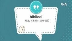 学个词 --biblical