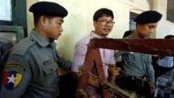 Reuters သတင္းေထာက္ ႏွစ္ဦးအမႈ တရားလုိျပသက္ေသလက္ခံေရး တရားရုံးအဂၤါေန႔ ဆုံးျဖတ္မည္