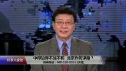 时事大家谈:中印边界不战不和,北京作何谋略?