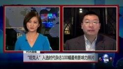 """VOA连线杨建利: """"坦克人""""入选时代杂志100幅最有影响力照片"""