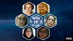تصاویر شهلا جهانبین، زهرا جمالی، شهلا انتصاری، فاطمه سپهری، و نرگس منصوری