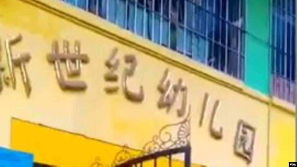 中国一中年妇女在幼儿园砍伤十几...