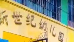 重庆幼儿园滥砍事件重伤14儿童 传嫌疑人称政府对其不公