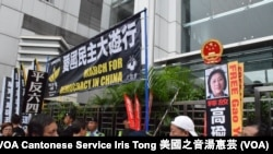 支聯會在六四遊行終點、北京駐港機構中聯辦門外高舉平反六四、釋放高瑜等標語