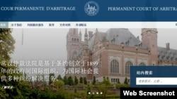 国际常设仲裁法院官方网站中文简介(截图)