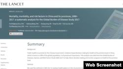 《柳叶刀》网站刊登的文章《1990-2017年中国各省死亡率、发病率和危险因素:2017年全球疾病负担研究系统分析》(网页截图)
