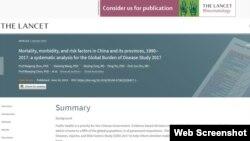 《柳葉刀》網站刊登的文章《1990-2017年中國各省死亡率、發病率和危險因素:2017年全球疾病負擔研究系統分析》(網頁截圖)