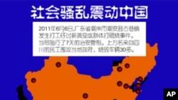 中国骚乱示意图