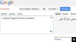 Страница Google с переводом на арабском языке «Я буду уважать президента Хосни Мубарака»