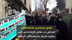 تجمع سراسری بازنشستگان – اعتراض در مقابل فرمانداری شهر مشهد؛ فریاد بازنشستگان گرسنه