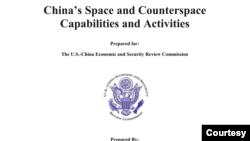 美中经济与安全审查委员会(USCC)委托完成一份中国太空发展研究报告(USCC报告封面截图)