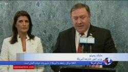 پمپئو بعد از نشست شورای امنیت درباره خلع سلاح هسته ای کره شمالی چه گفت