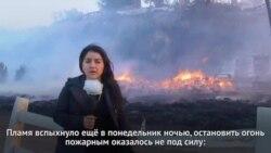 Огненная стихия