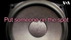 «Английский за минуту»: put someone on the spot