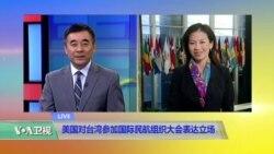 VOA连线:美国对台湾参加国际民航组织大会表达立场