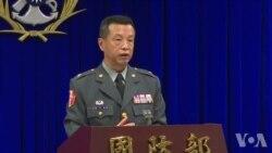 陈中吉称台湾召开国安会议关注朝鲜半岛局势原声视频